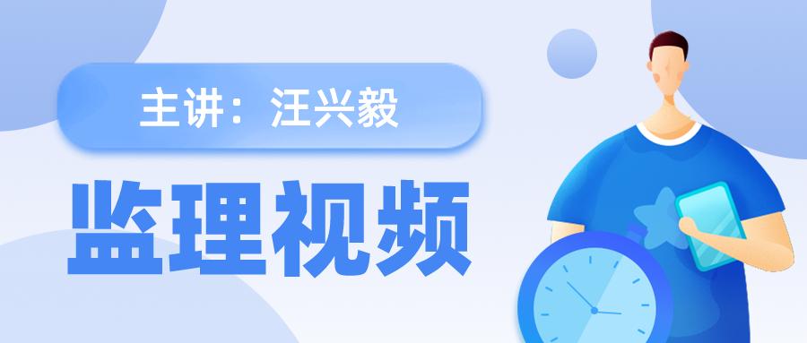 汪兴毅2022年监理工程师法规习题视频课件下载