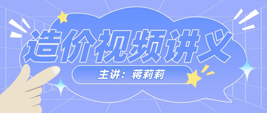 2021【蒋莉莉】一级造价工程师习题班视频下载百度云