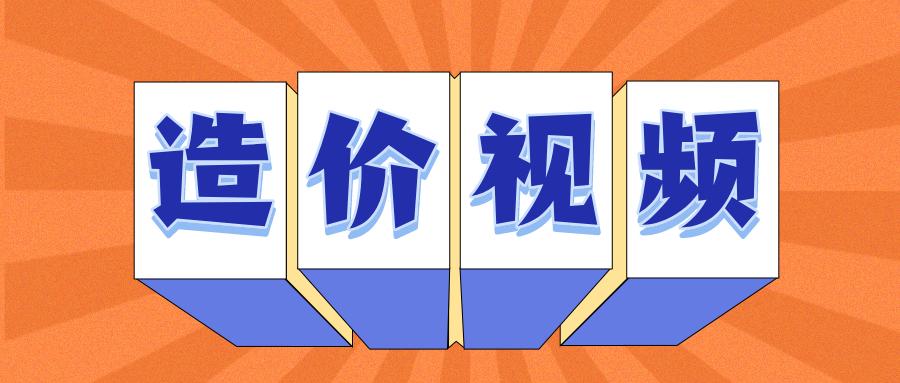 2021年一级造价师管理【刘凯歌】课程视频课件下载