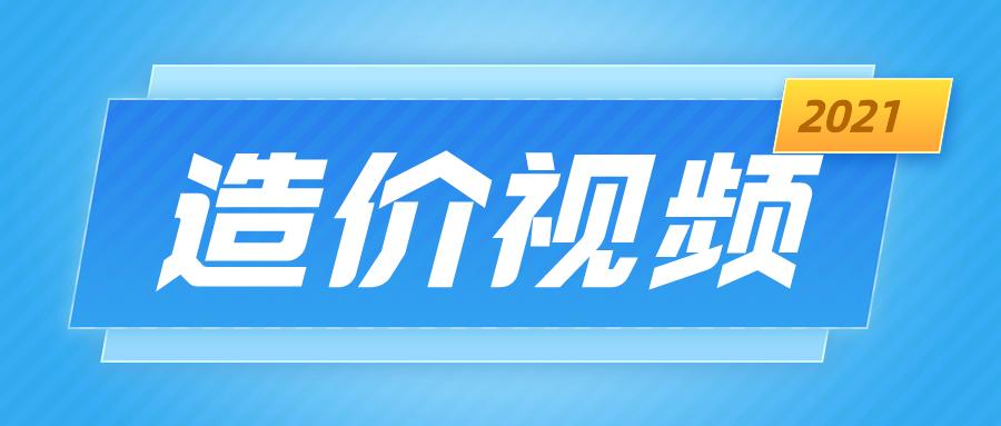 邵洪芳2021一级造价工程师造价管理视频课件下载