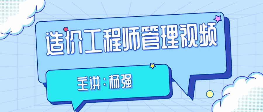 杨强2021年一级造价师工程师冲刺面授视频讲义