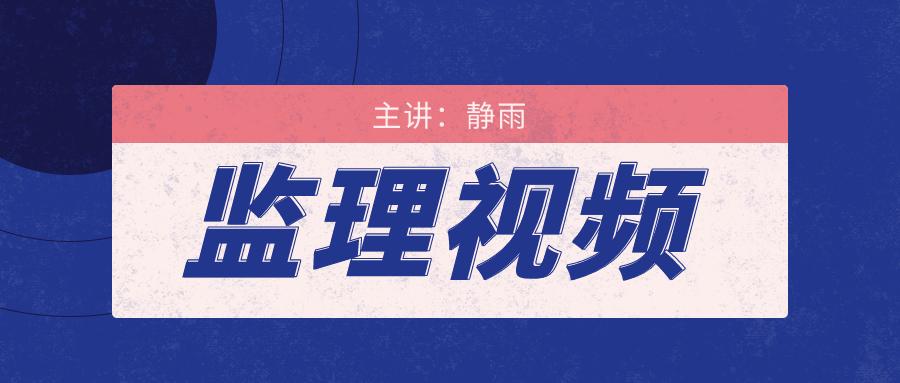 """022年静雨全国注册监理工程师讲义视频-考点强化"""""""