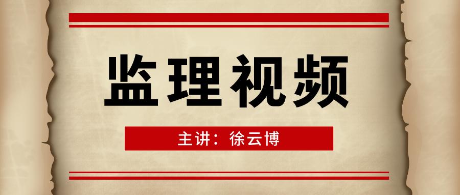 """022年徐云博监理教学冲刺班视频下载【全11章】"""""""