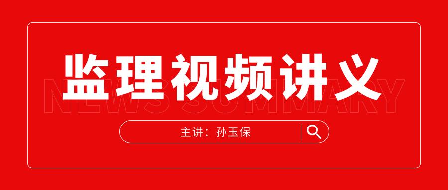 孙玉保2022年监理工程师密训课件视频百度云下载