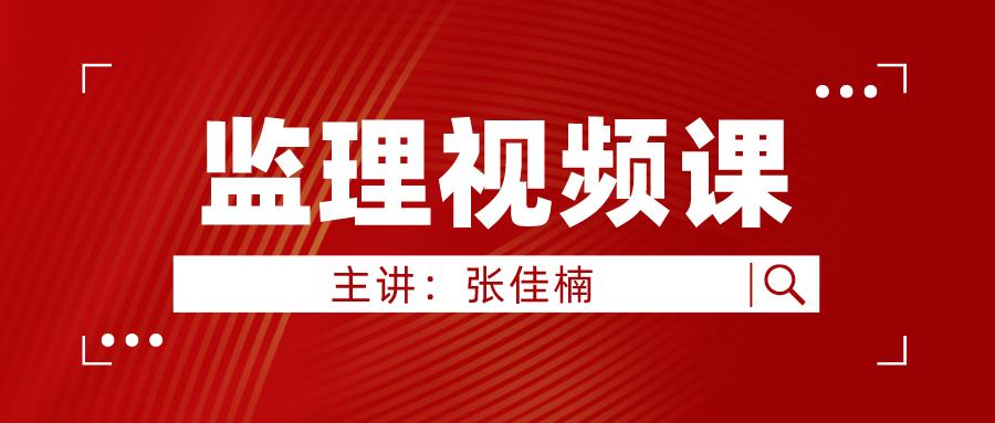 2022年监理工程师【张佳楠】视频课件百度网盘下载