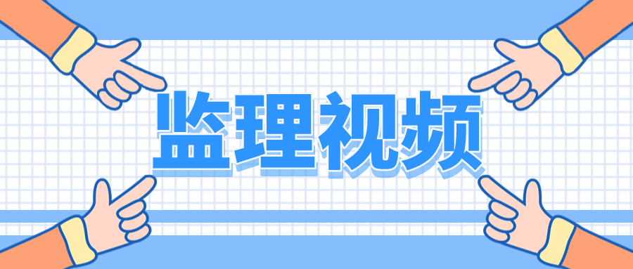 2022年监理工程师王竹梅考试教学视频课件下载