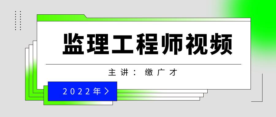 2022年缴广才监理工程师合同管理视频课件【共9章】