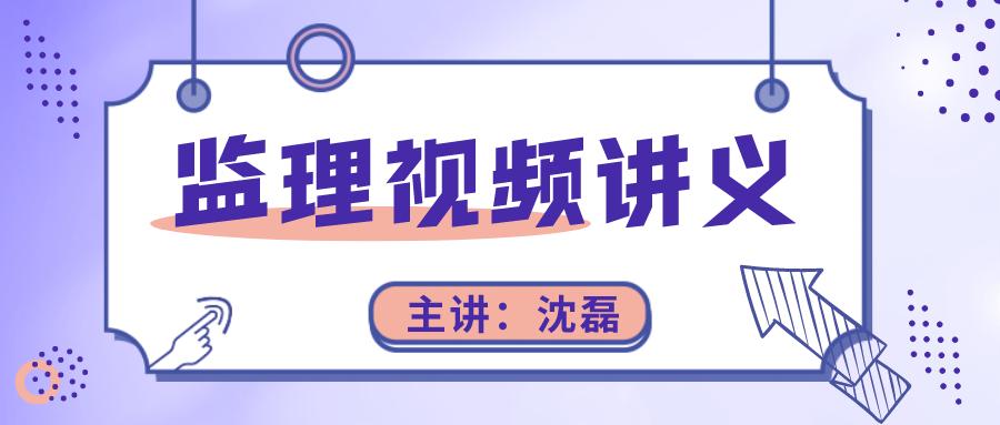 2022年沈磊注册监理工程师精讲班视频百度云下载