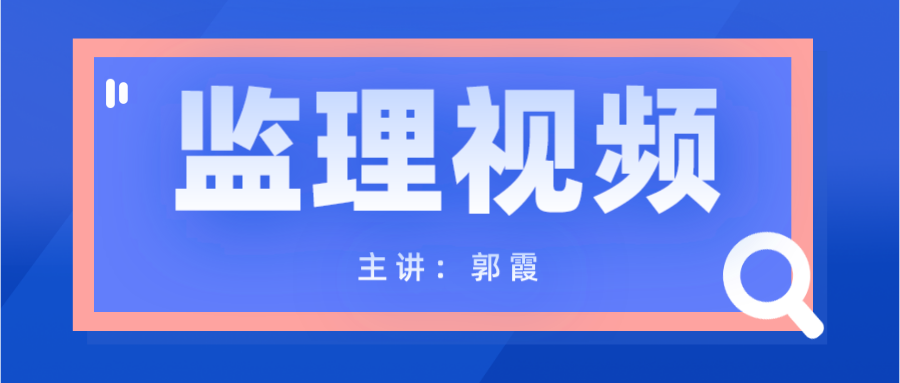 郭霞2022年注册监理工程师法规冲刺考试教学视频下载