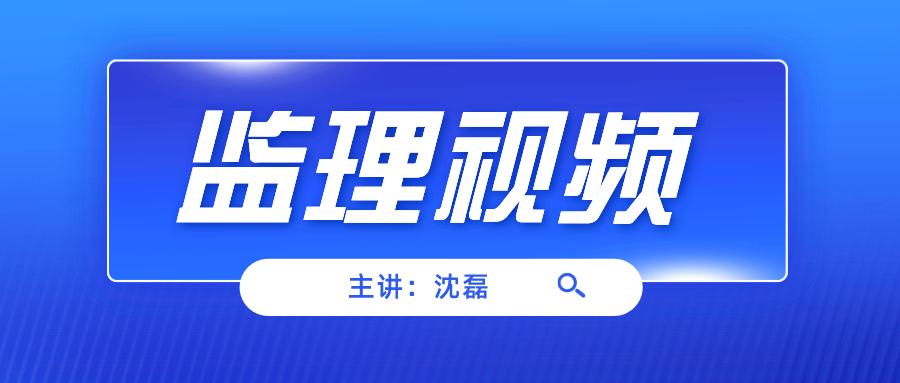 沈磊2022年监理工程师视频讲义百云盘下载