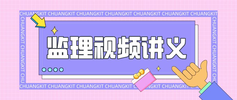 汪兴毅2022年注册监理工程师全套视频讲义下载