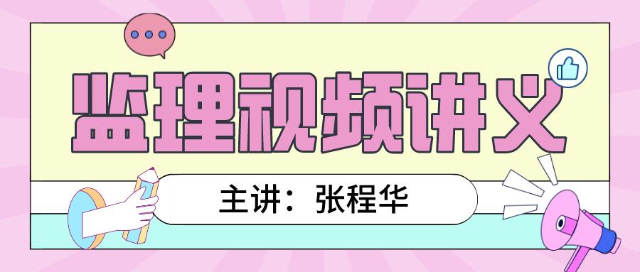张程华2022年监理工程师全套视频课程下载