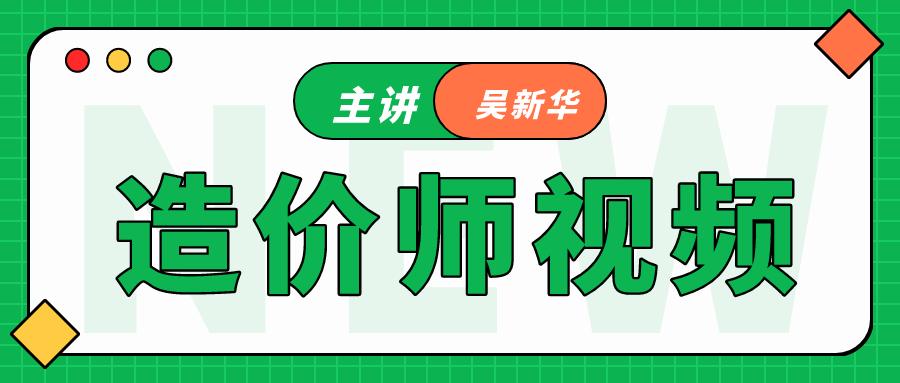2021年一级造价工程师【吴新华】管理教学视频教程