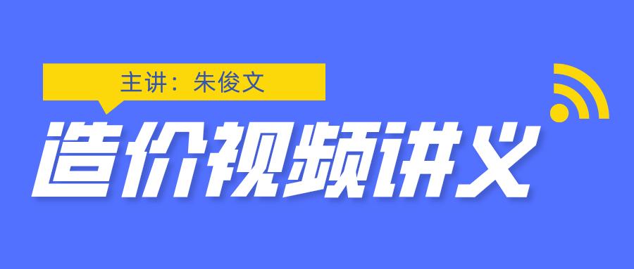 2022年一级造价师朱俊文全套视频网盘下载