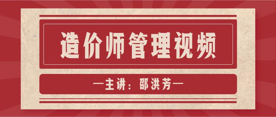 邵洪芳2021年一级造价师管理全套视频课程