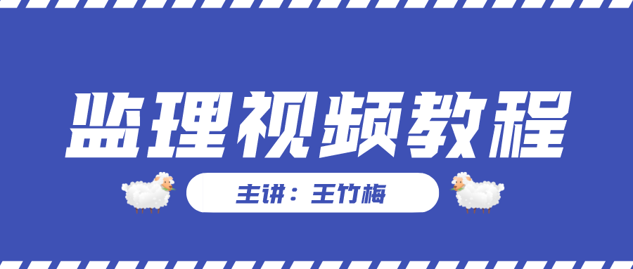 王竹梅2022年注册监理工程师合同管理视频网盘下载