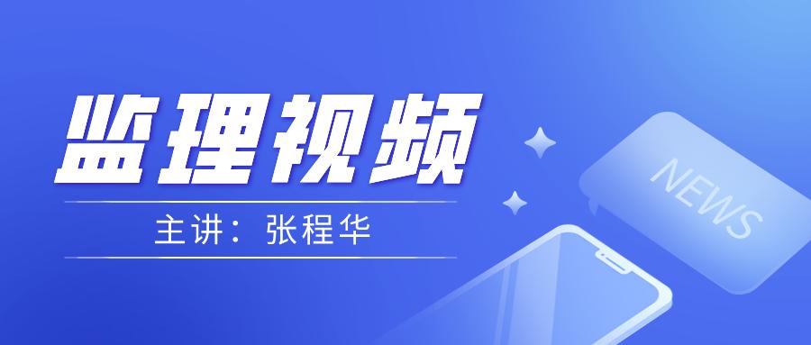 张程华2022年监理工程师合同管理视频课件下载