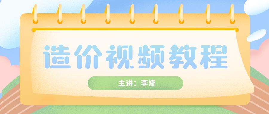 2021年一级造价工程师【李娜】习题班视频教程下载
