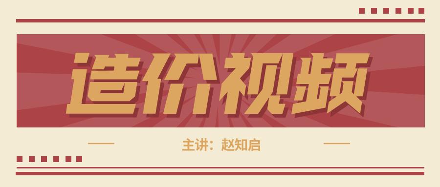 2021年赵知启一级造价师密训讲解视频下载