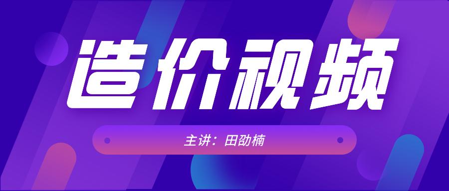 田劭楠冲刺班2021年一级造价师网盘视频下载