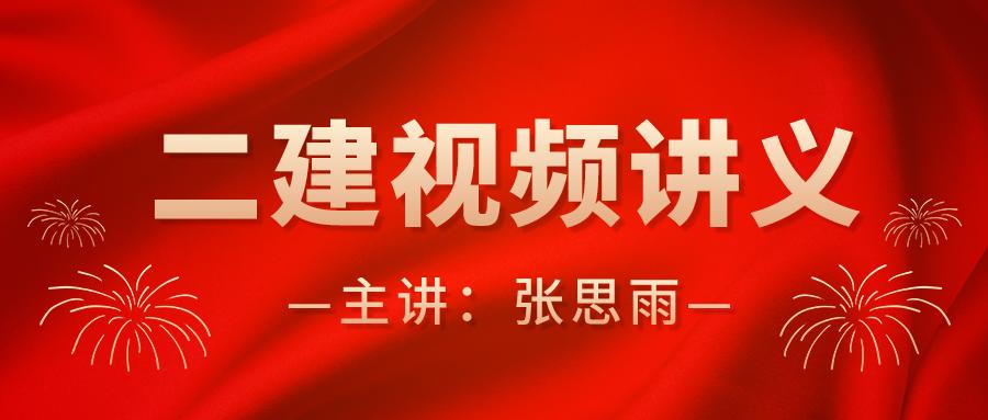 2022年张思雨二建水利实务视频讲义网盘下载