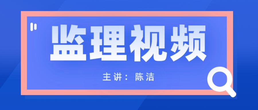 2022年注册监理工程师【陈洁】精讲视频讲义
