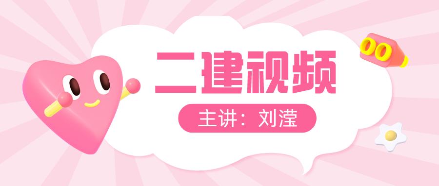 """022年二建公路实务【刘滢】押题视频课件下载"""""""