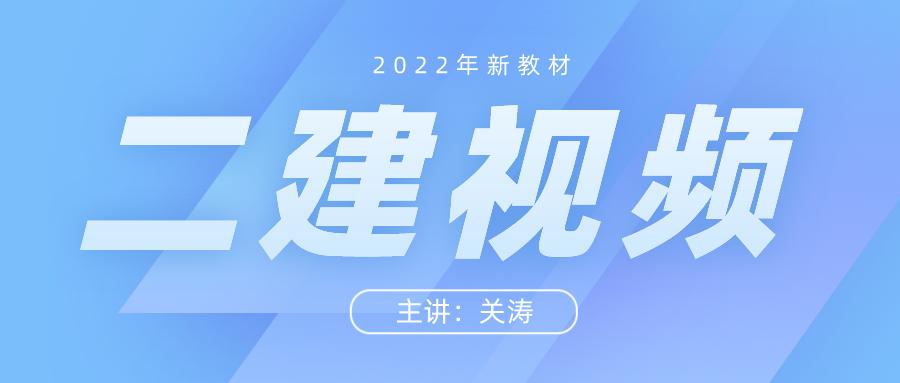 关涛2022年监理工程师最新法规视频课件下载