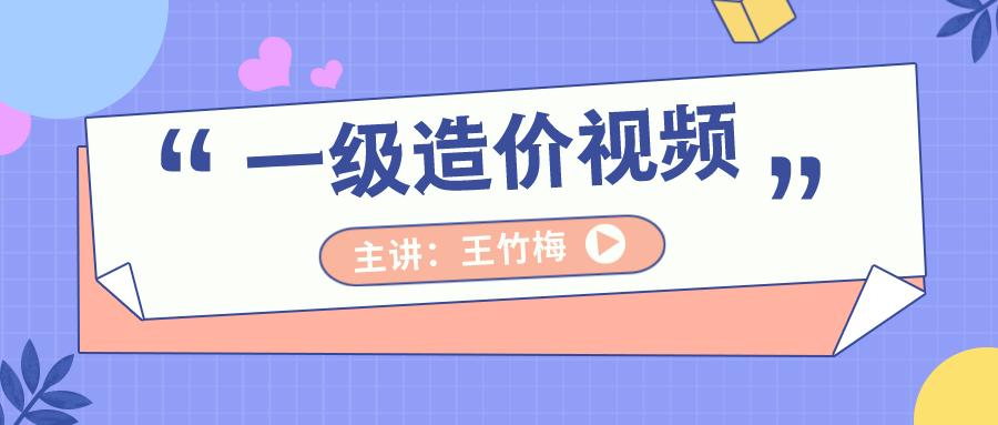 2021年一级造价师【王竹梅】管理冲刺视频讲义【共11讲】