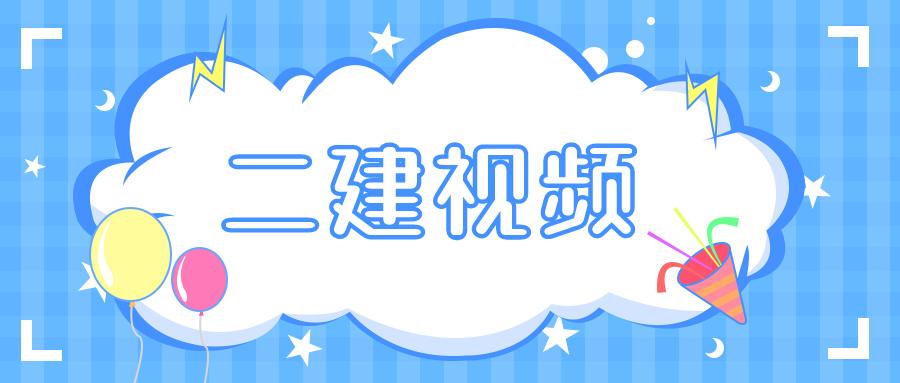 2022年二建赵珊珊水利水电视频课件下载【共36讲】