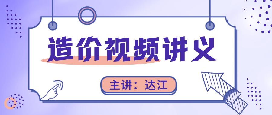 达江2021年一级造价师管理考试视频冲刺班讲义下载