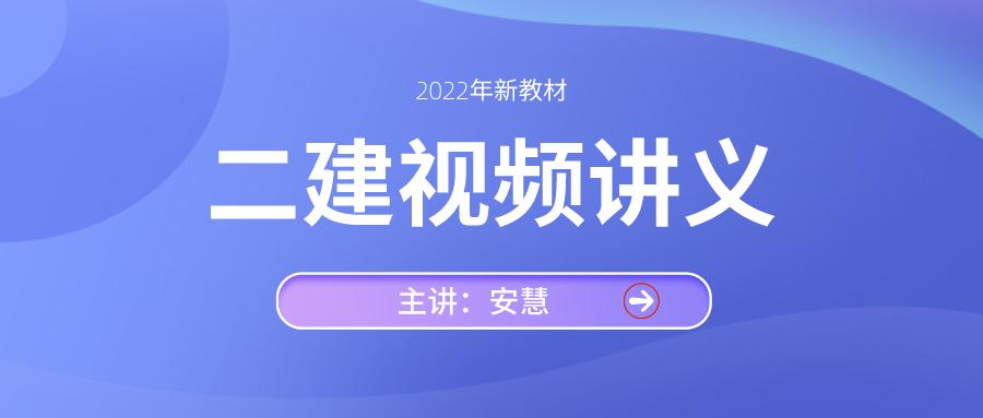 安慧2022年公路二建实务冲刺课件视频教程