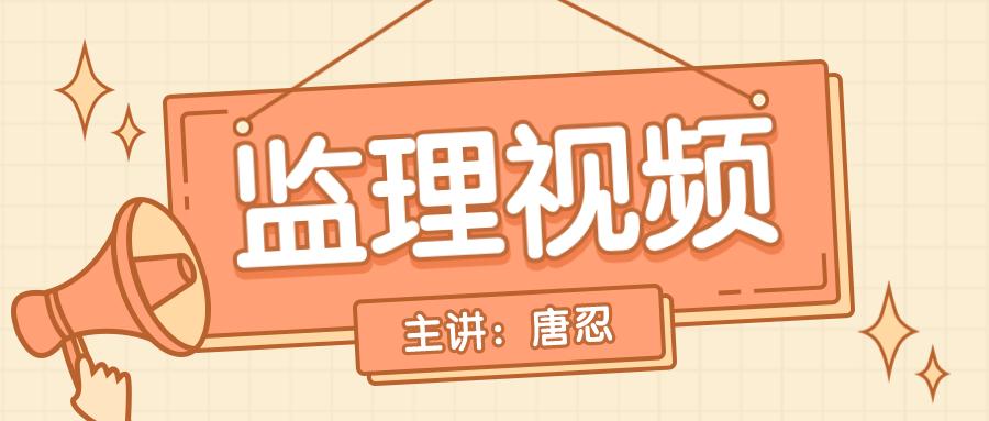 """022年【唐忍】全国监理工程师法规视频课件【推荐】"""""""