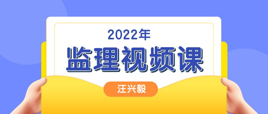 汪兴毅2022年监理法规视频讲义全套下载【共40讲】