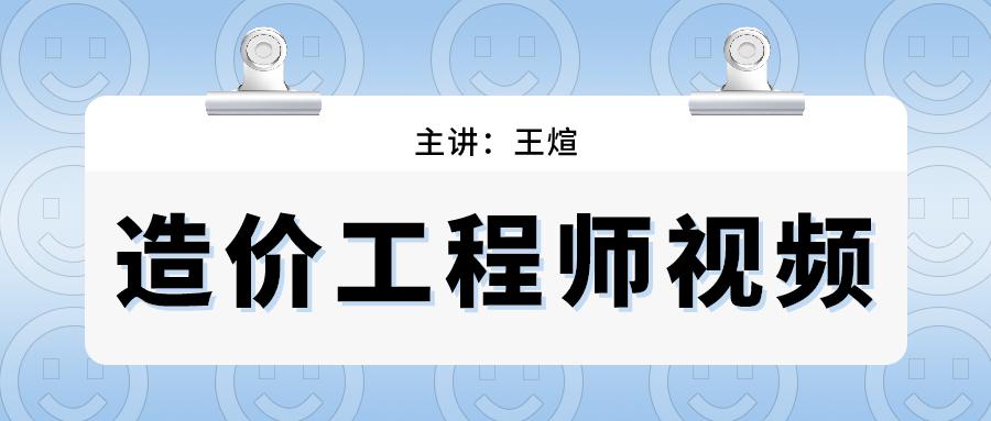 王煊2022年一级造价工程师讲座视频教程下载