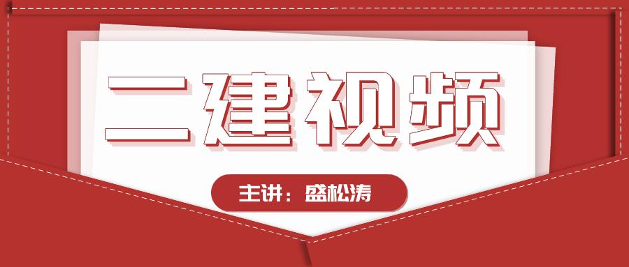 """022年盛松涛二建水利百度云教学视频教程-案例特训"""""""