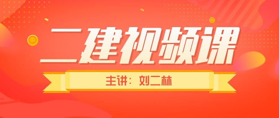 刘二林2022年二建水利视频讲义百度网盘下载