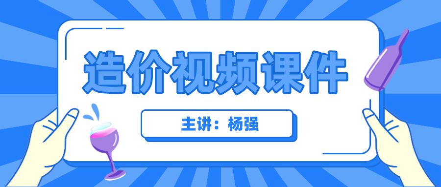 杨强2021年一级造价工程师视频课件百度网盘下载【共11讲-完整】