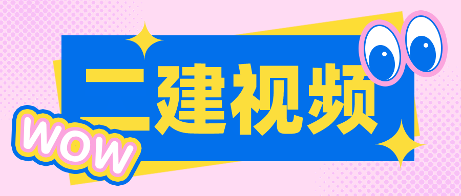 2022年孙殿桂二级建造师水利视频百度云下载
