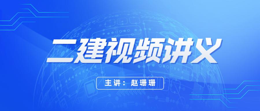 2022年赵珊珊二建优选提分班视频教学下载