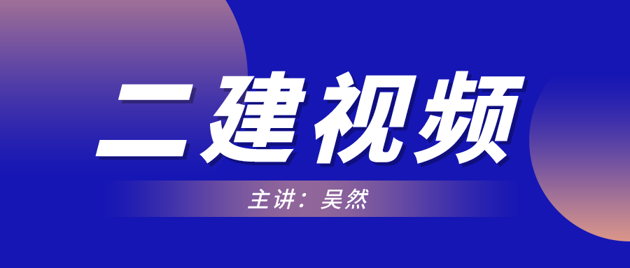 吴然2022年二建建造师密训班视频教学百度云下载