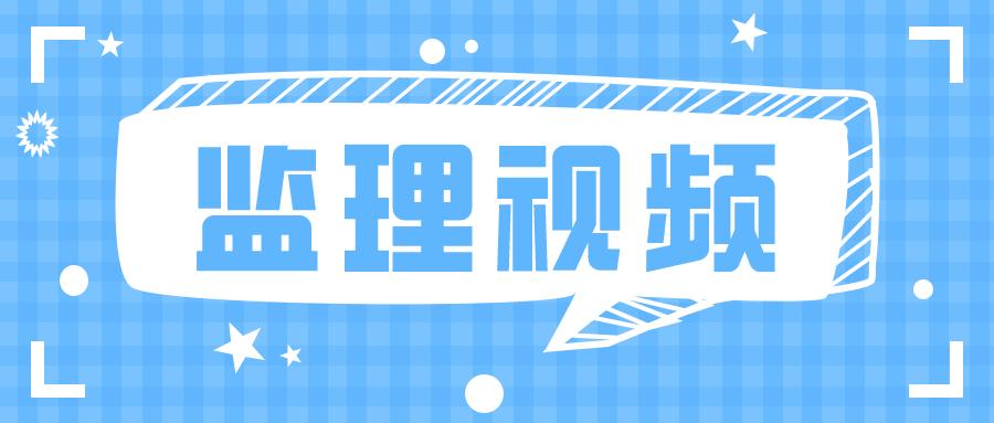 徐云博2022年监理工程师法规培训视频讲义下载