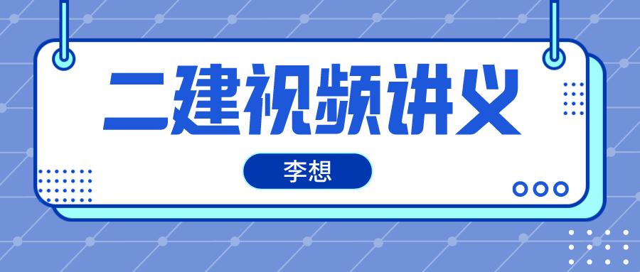 李想2022二建水利精讲视频讲义【共49讲】