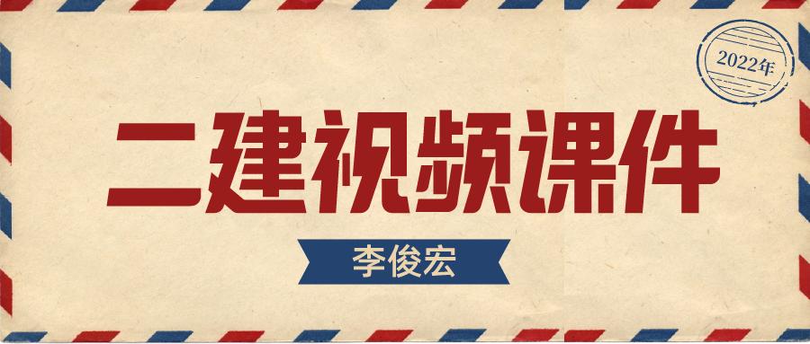 李俊宏2022年二建水利案例专项视频讲义下载