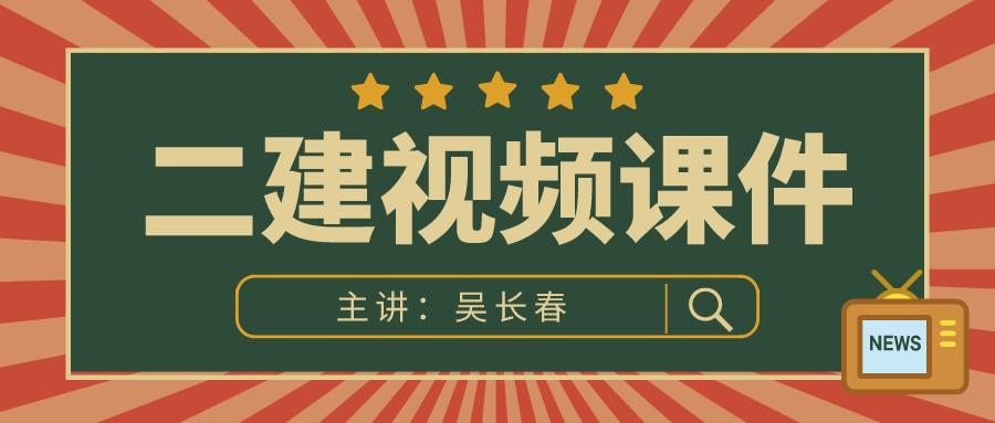吴长春2022年二建水利专题专练班视频讲义