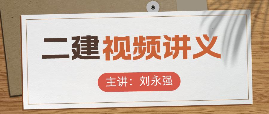 刘永强2022年二建水利冲刺串讲视频课件下载