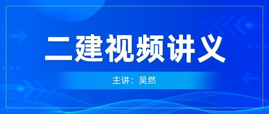 吴然2022年二建公路实务视频讲义-直播大班课