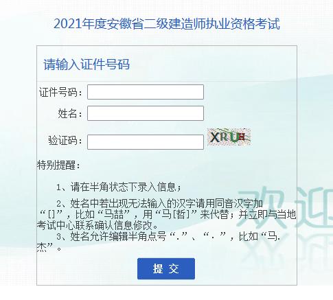 """021年安徽二建成绩查询入口已开通"""""""