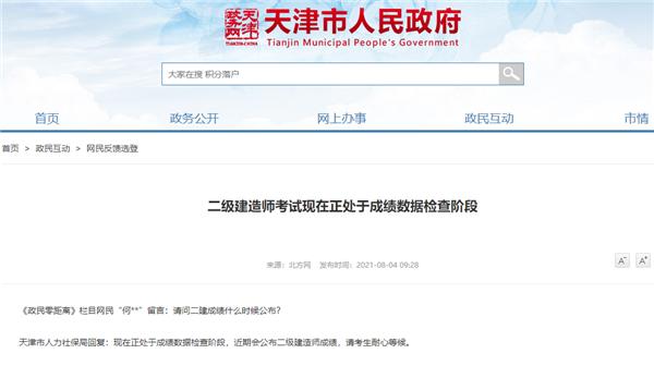 天津2021年二建成绩将于近期公布