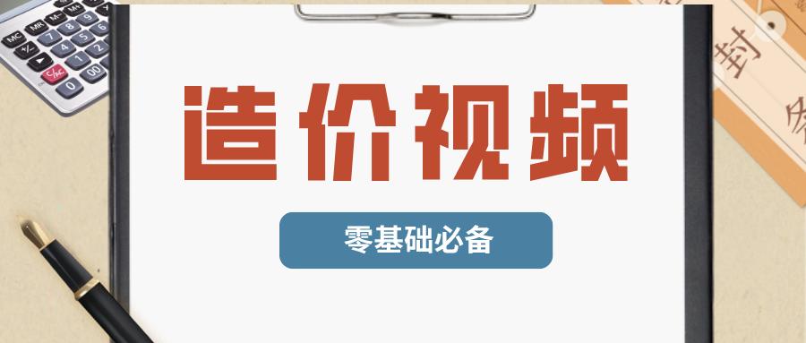 齐晓玲2022年一级造价工程计价视频教程